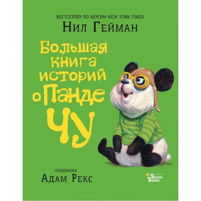 Издательство АСТ Большая книга историй о панде Чу