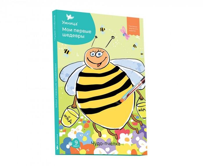 Раннее развитие Умница Мои первые шедевры Чудо-пчёлка раннее развитие умница большое путешествие  флаги и гербы