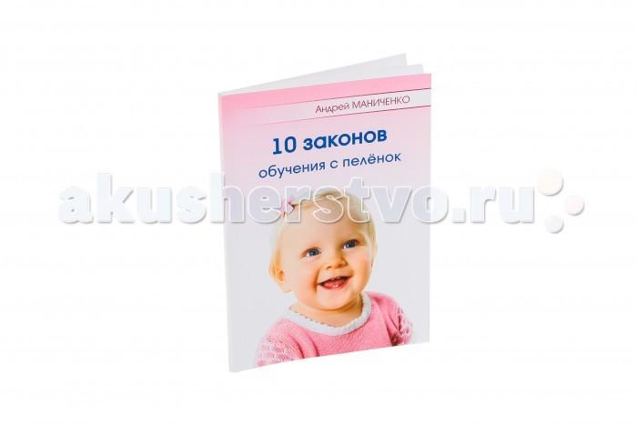 Раннее развитие Умница Брошюра 10 законов обучения умница брошюра десять законов и заблуждений 2 в 1