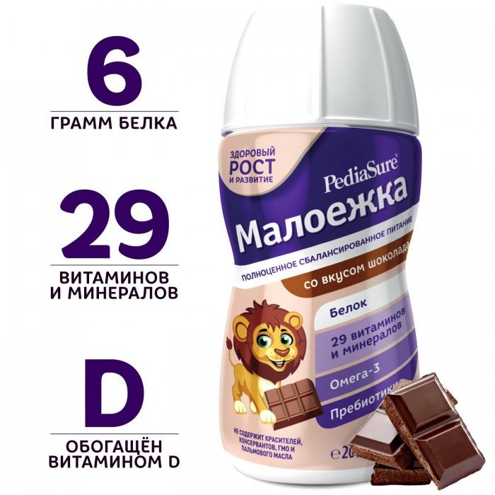 Молочная продукция PediaSure Малоежка Шоколад – Полноценное и сбалансированное питание для малоежек от 1 года до 10 лет педиашур малоежка смесь со вкусом банана для детей 200мл