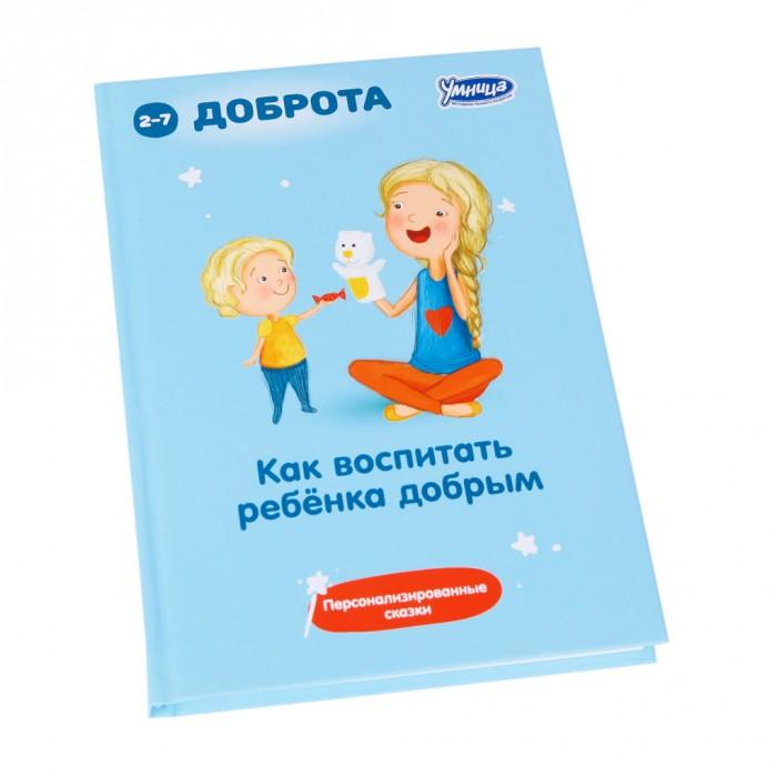 Раннее развитие Умница Книга Как воспитать ребёнка добрым раннее развитие умница большое