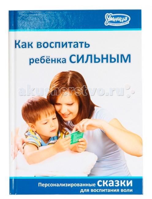 Фото Раннее развитие Умница Книга Как воспитать ребёнка сильным