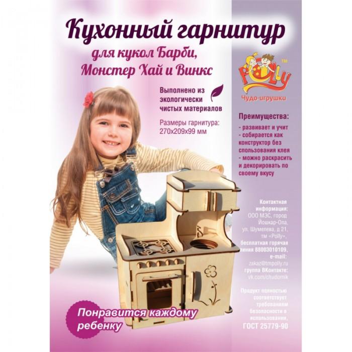 Кукольные домики и мебель Чудо Кухонный гарнитур для больших кукол