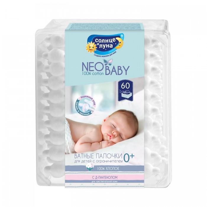 Уход за малышом Солнце и Луна Ватные палочки для новорожденных с ограничителем 60 шт. pigeon 10317 15122 ножницы для ногтей новорожденных ножницы для новорожденных 1 шт