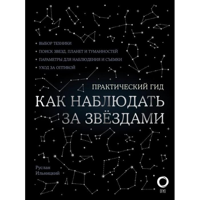 Купить Обучающие книги, Издательство АСТ Как наблюдать за звездами. С картой звездного неба и планисферой