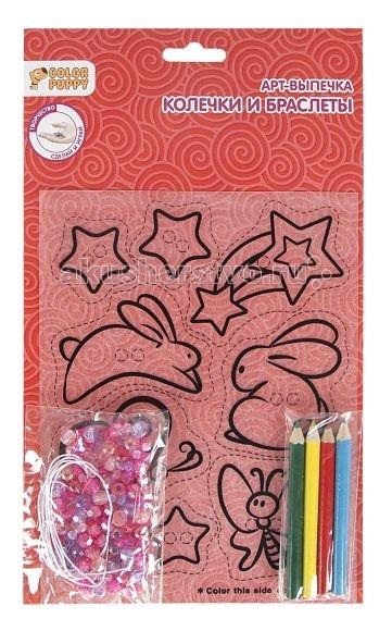 Наборы для творчества Color Puppy Арт-выпечка Колечки и браслетики набор для творчества color puppy сверкающая аппликация попугай
