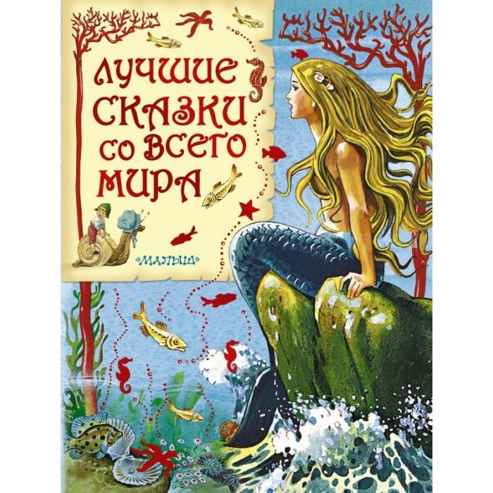 Купить Художественные книги, Издательство АСТ Лучшие сказки со всего мира