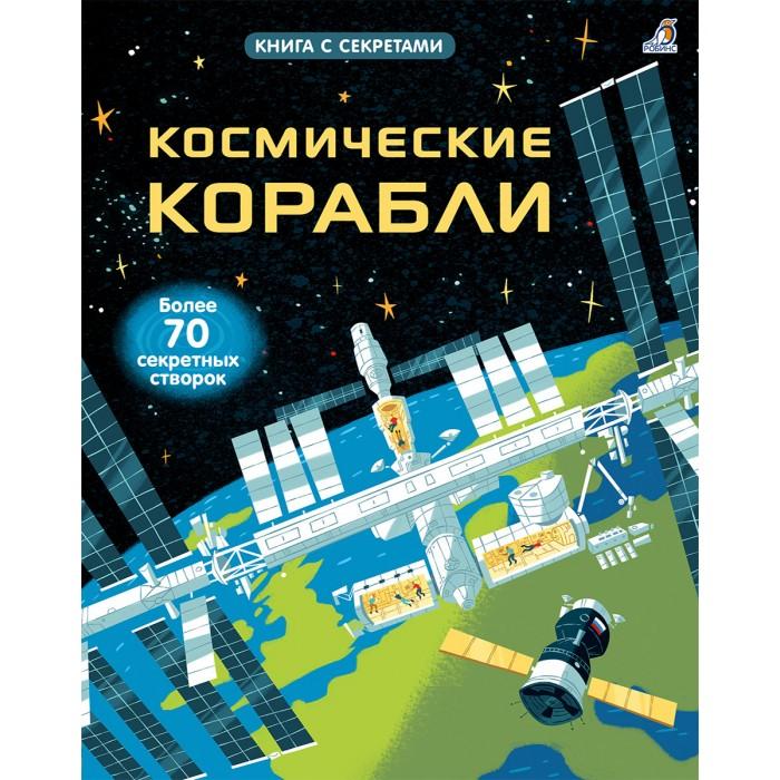 Развивающие книжки Робинс Книга Открой тайны Космические корабли