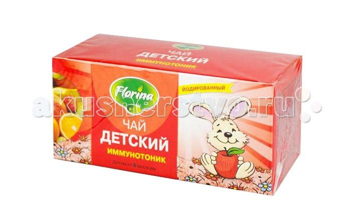 Чай Florina Фиточай детский №15 Иммунотоник йодированный 20 пак. чай florina фиточай детский 26 для кормящих матерей 20 пак