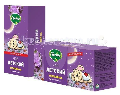 Чай Florina Фиточай детский №28 Успокой-Ка йодированный 20 пак. чай florina фиточай детский 26 для кормящих матерей 20 пак
