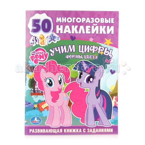 Обучающие книги Умка Обучающая книжка с наклейками Мой маленький пони Учим цифры эксмо пони с наклейками