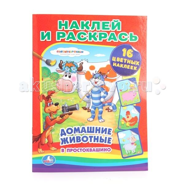 Раскраски Умка Наклей и раскрась Домашние животные в Простоквашино раскраски умка мозаика и наклейки зоопарк