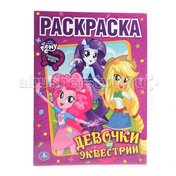Раскраски Умка Мой маленький пони Девчонки из Эквестрии умка музыкальная книга бал мечты мой маленький пони