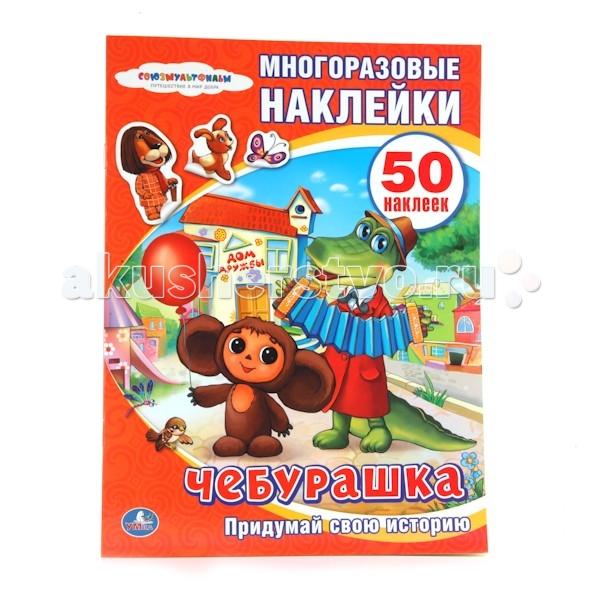 Детские наклейки Умка Многоразовые наклейки Чебурашка умка сказочная мода одень куклу 50 наклеек