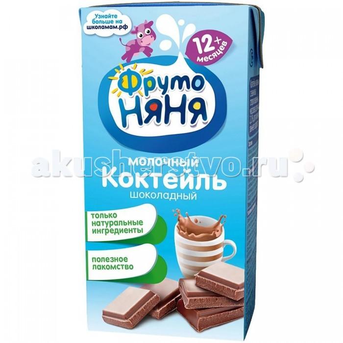 Молочная продукция ФрутоНяня Коктейль молочный шоколадный 200 мл тема молоко детское 200 мл