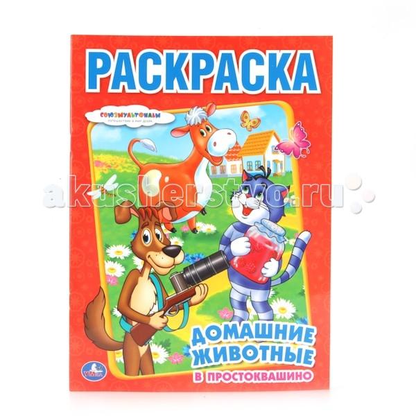 Раскраски Умка Союзмультфильм Домашние животные в Простоквашино