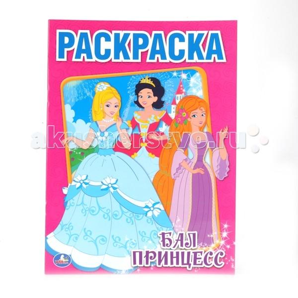 Раскраски Умка Бал принцесс