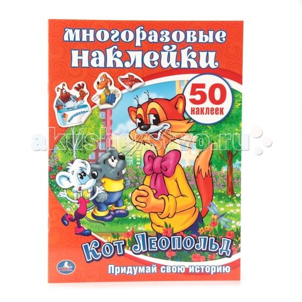 Детские наклейки Умка Многоразовые наклейки Кот Леопольд умка сказочная мода одень куклу 50 наклеек