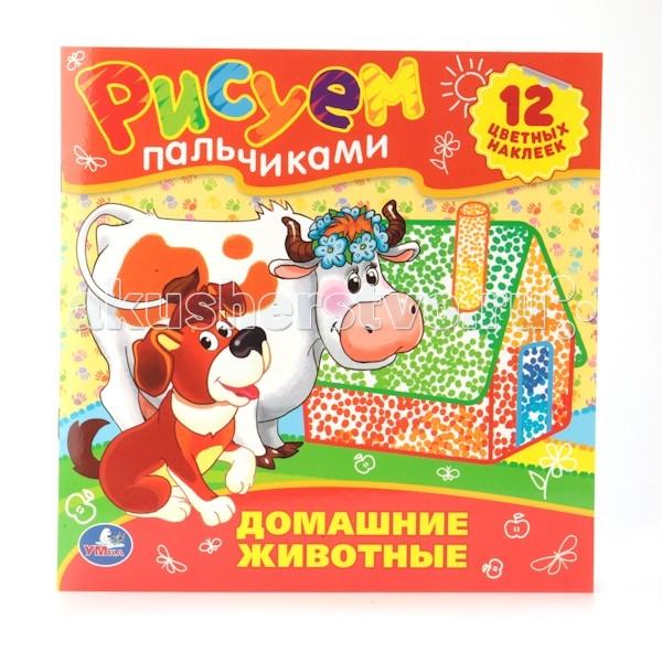 Раскраски Умка Рисуем пальчиками Домашние животные раскраски умка мозаика и наклейки зоопарк