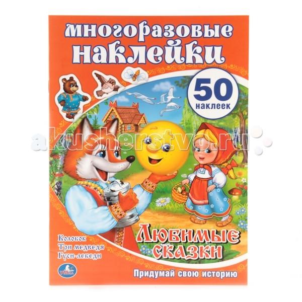 Детские наклейки Умка Многоразовые наклейки Любимые сказки умка сказочная мода одень куклу 50 наклеек