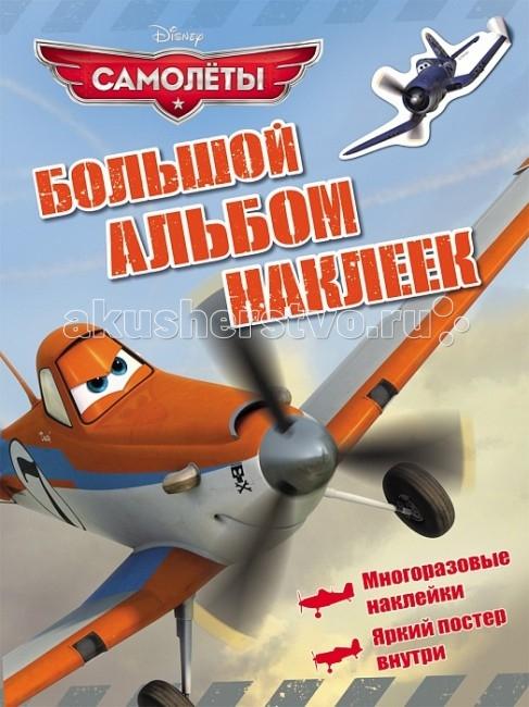 Детские наклейки Disney Большой альбом наклеек Самолеты disney самолеты наклейки и раскраски 1
