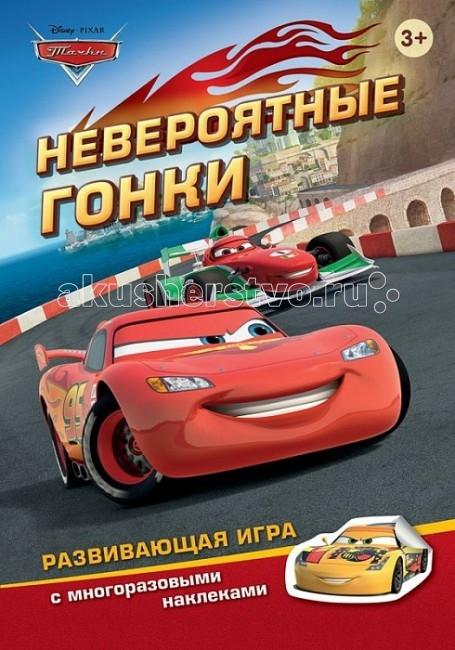 Детские наклейки Disney Игра с наклейками Невероятные гонки Тачки