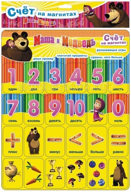 Обучающие плакаты Маша и Медведь Обучающий плакат Счет на магнитах касса букв на магнитах маша и медведь