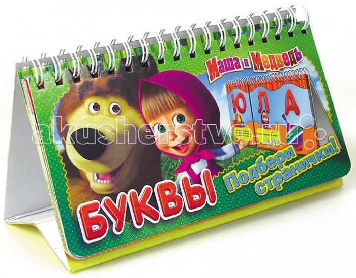 Обучающие книги Маша и Медведь Буквы (перекидные странички)
