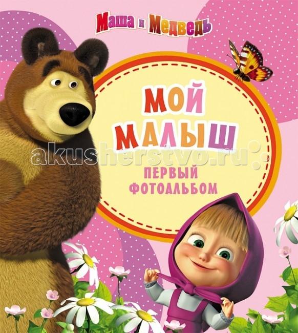 Фотоальбомы и рамки Маша и Медведь Фотоальбом Мой малыш фотоальбомы и рамки росмэн фотоальбом мой первый год