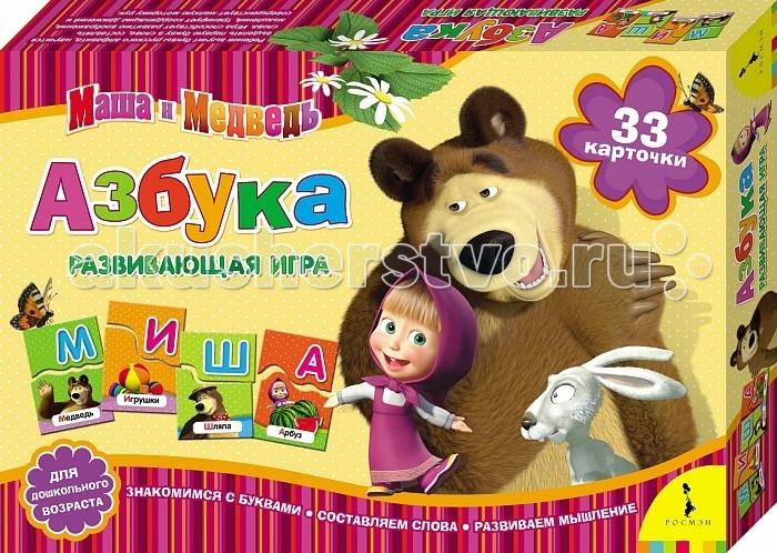 Игры для малышей Маша и Медведь Развивающая игра Азбука аэлита развивающая игра цветные столбики