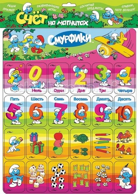 Обучающие плакаты Смурфики Счет на магнитах обучающие плакаты алфея плакат азбука и счет на магнитах