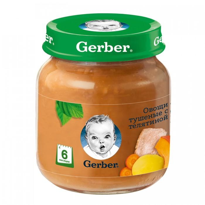 Пюре Gerber Пюре Овощи тушеные с телятиной 130 г gerber пюре овощи тушеные с телятиной с 6 месяцев 12 шт по 130 г