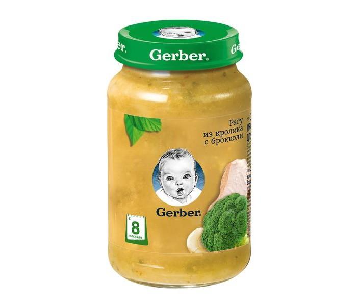 Пюре Gerber Пюре Кролик с брокколи 190 г туба космическое питание мясное пюре 165г