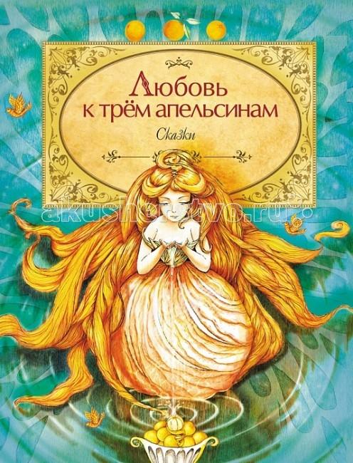 Художественные книги Росмэн Любовь к трем апельсинам Итальянские сказки в киеве итальянские босоножки