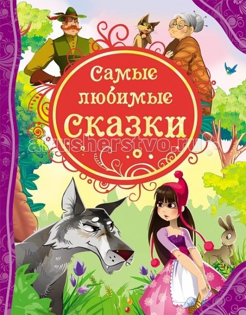 Художественные книги Росмэн Самые любимые сказки самые любимые сказки малышей