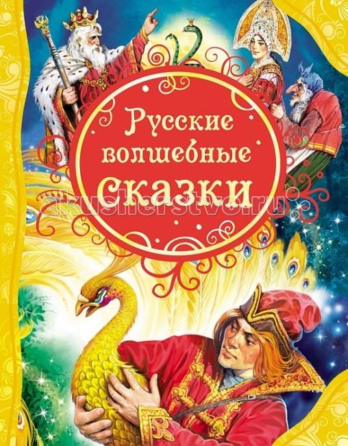 Художественные книги Росмэн Русские волшебные сказки 15460 ушинский к д  русские сказки