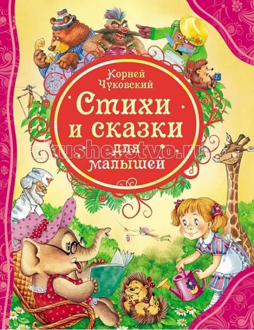 Художественные книги Росмэн Стихи и сказки для малышей Чуковский К.И. русич чудо сказки для малышей