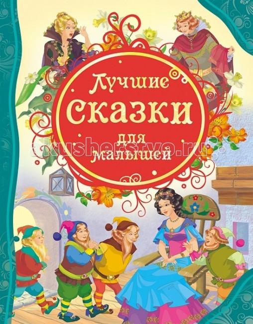Художественные книги Росмэн Лучшие сказки для малышей лучшие сказки детям от 2 до 5 лет cdmp3