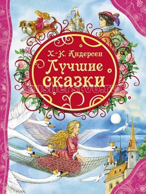 Художественные книги Росмэн Лучшие сказки Андерсен Х.-К. андерсен х самые любимые сказки