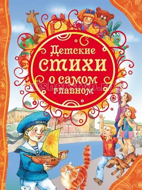 Художественные книги Росмэн Детские стихи о самом главном