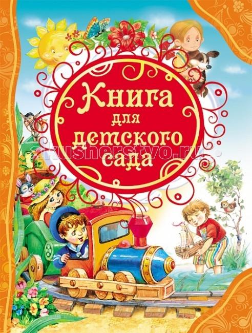 Художественные книги Росмэн Книга для детского сада