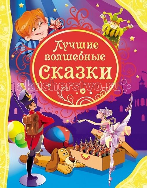 Художественные книги Росмэн Лучшие волшебные сказки лучшие сказки детям от 2 до 5 лет cdmp3