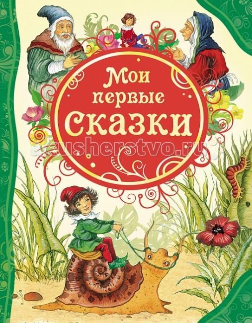 Художественные книги Росмэн Мои первые сказки 14958 художественные книги росмэн мои первые сказки читаем малышам