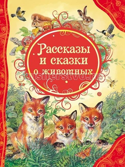 Художественные книги Росмэн Рассказы и сказки о животных рассказы о животных