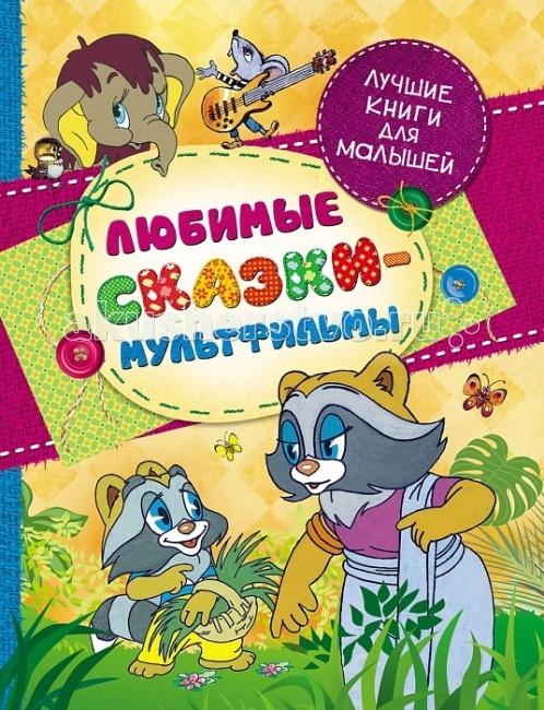 Художественные книги Росмэн Любимые сказки-мультфильмы