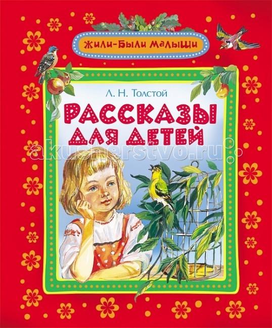 Художественные книги Росмэн Рассказы для детей Л. Н. Толстой л н толстой избранное