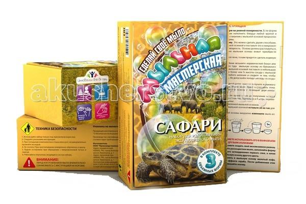 Наборы для творчества Инновации для детей Набор для творчества Мыльная Мастерская. Сафари наборы для поделок луч набор для изготовления мыла африка
