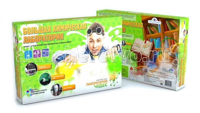 Наборы для творчества Инновации для детей Набор Юный химик. Большая химическая лаборатория
