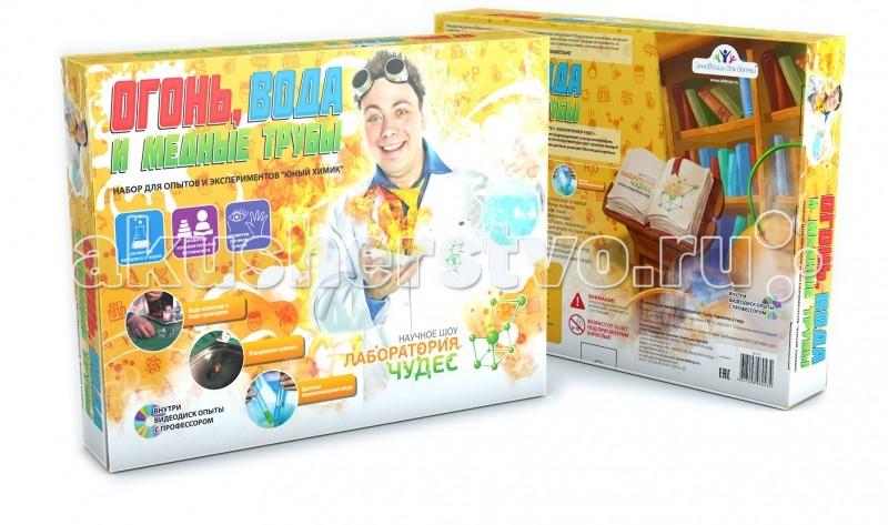 Наборы для творчества Инновации для детей Набор Юный химик. Огонь, вода и медные трубы игровые наборы spl technik юный химик набор для опытов и экспериментов огонь вода и медные трубы