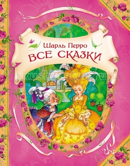 Художественные книги Росмэн Все сказки Шарль Перро